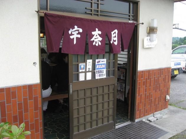 滋賀県 宇奈月外観