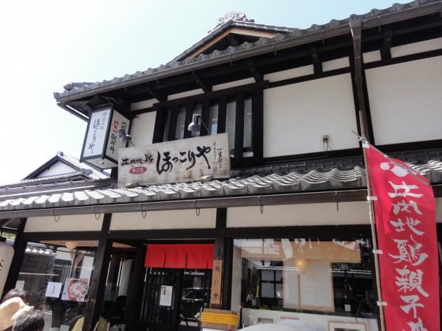 滋賀県 比内地鶏 ほっこりや 外観