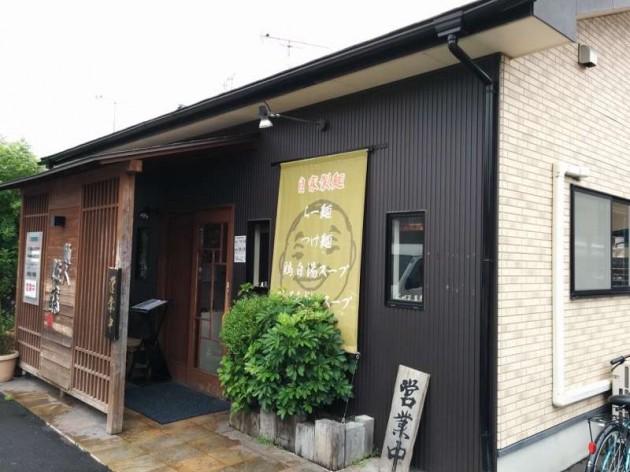麺人佐藤店舗
