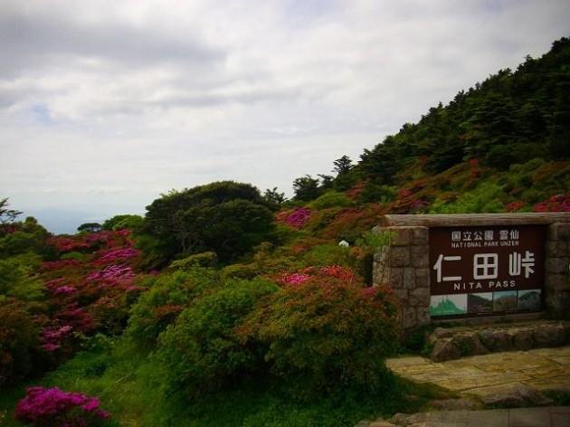 仁田峠展望台