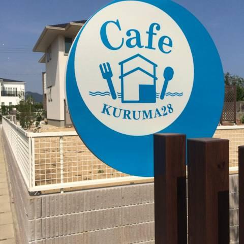 cafeKURUMA28_看板