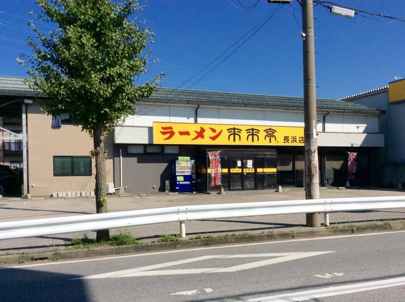 長浜ラーメンは博多だけではない!長浜市のラーメンおすすめランキング