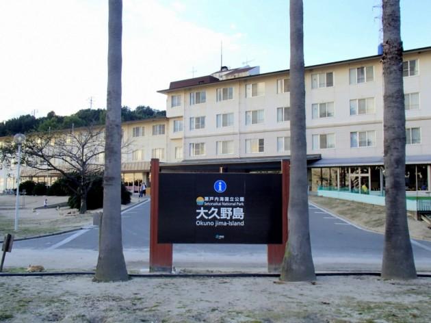 休暇村大久野島