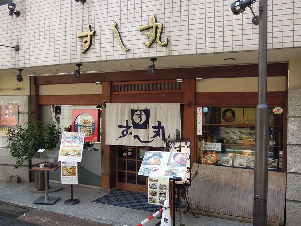 39寿司丸