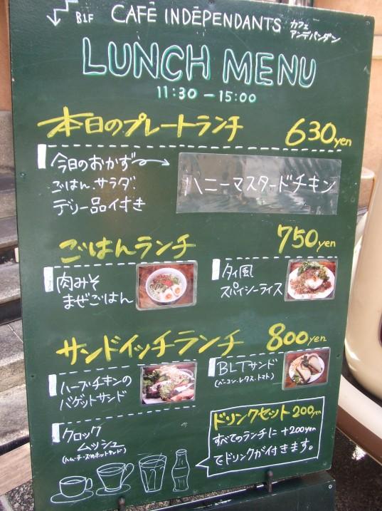 カフェ アンデパンダン_看板