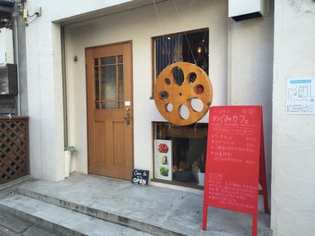 めぐみカフェ‗外観