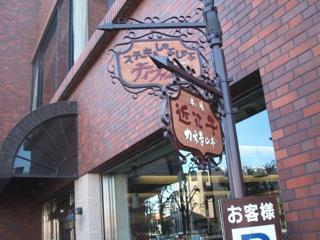 近江八幡市 近江牛レストラン ティファニー 外観