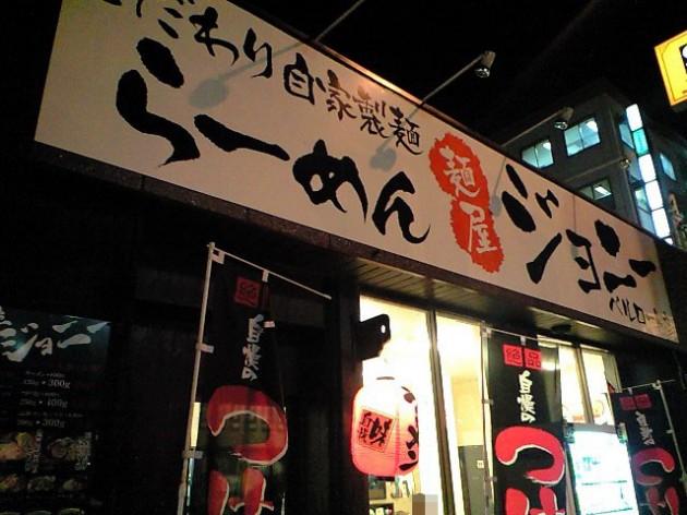 彦根市 麺屋ジョニ- ベルロード店 外観