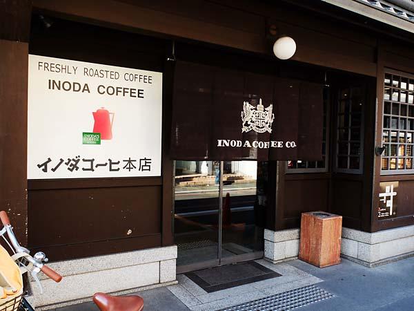 """イノダコーヒ本店1=""""600"""""""
