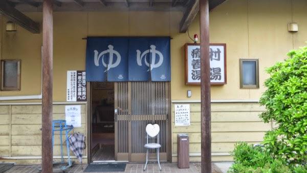 湯郷鷺温泉 療養場