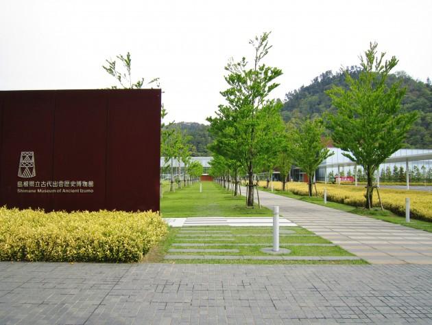 島根古代歴史博物館
