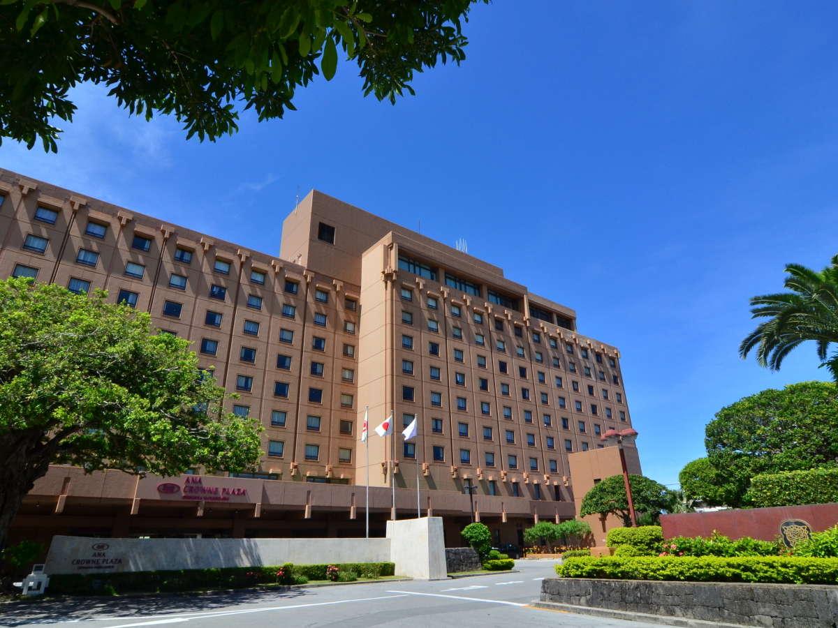利便性の高い閑静な高台に建つ「ANAクラウンプラザホテル沖縄ハーバービュー」