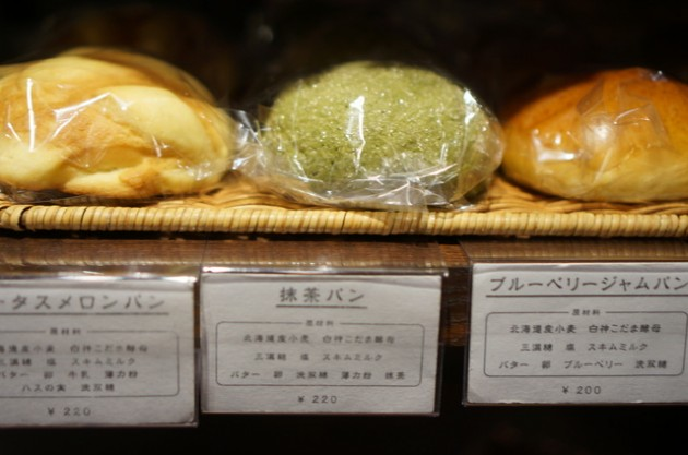 中目黒ロータス パン