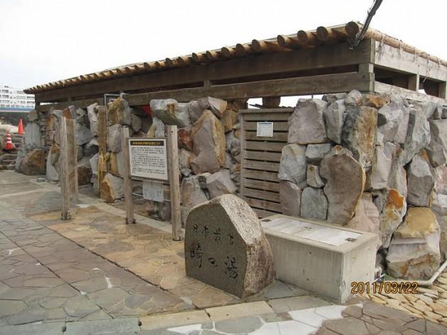 崎の湯 入り口