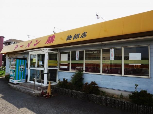 守山 ラーメン藤 物部店外観