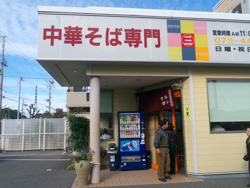 一度は食べたい「和歌山県」のラーメンおすすめランキング