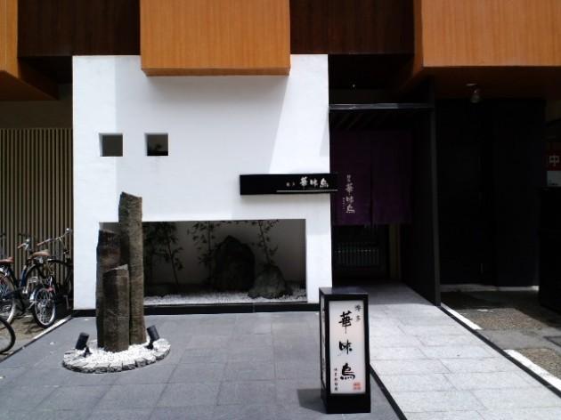 博多華味鳥 博多駅前店の外観
