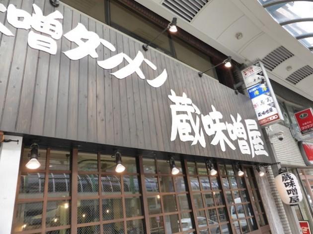 kuramiso4