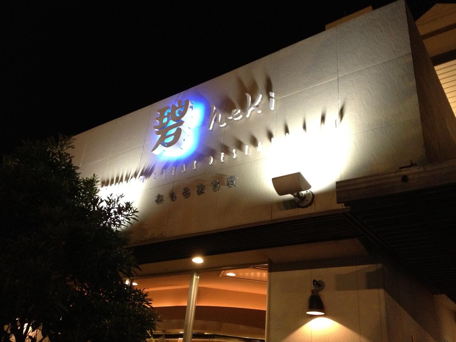 沖縄でステーキが食べたくなった貴方へ「国際通り」のステーキ店おすすめランキング