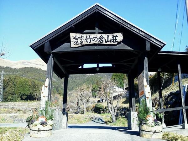 竹の倉山荘外観