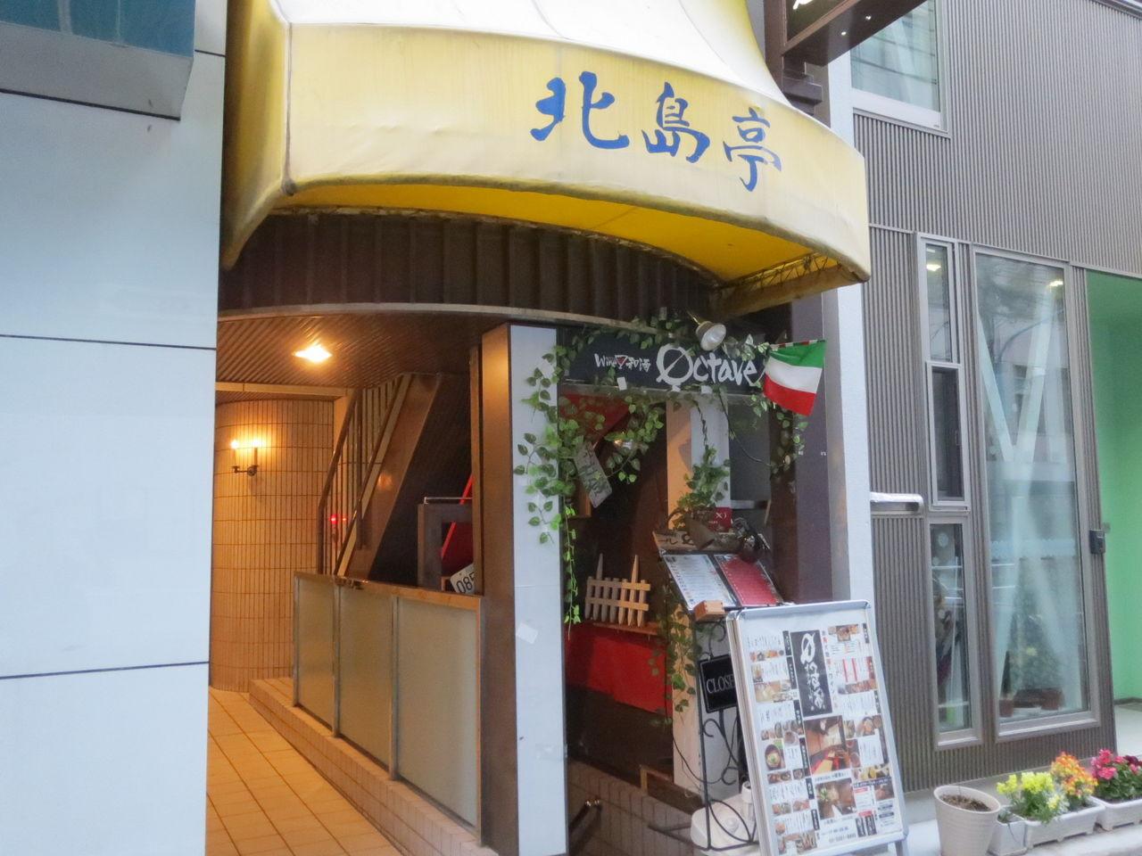 フレンチの王道を歩み続ける四谷の名店「北島亭」